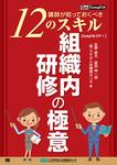 組織内研修の極意 ~講師が知っておくべき12のスキル~【CompTIA CTT+】-電子書籍