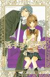 【20%OFF】近キョリ恋愛【期間限定4~10巻セット】-電子書籍