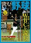 読む野球-9回勝負-No.13