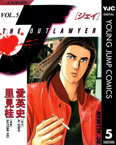 J THE OUTLAWYER 5-電子書籍
