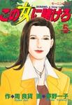 この女に賭けろ(5)-電子書籍