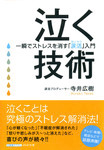 泣く技術 一瞬でストレスを消す「涙活(るいかつ)」入門-電子書籍