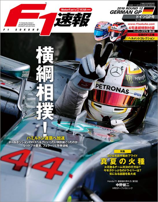 F1速報 2016 Rd12 ドイツGP 号拡大写真