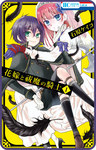 【プチララ】花嫁と祓魔の騎士 story03-電子書籍