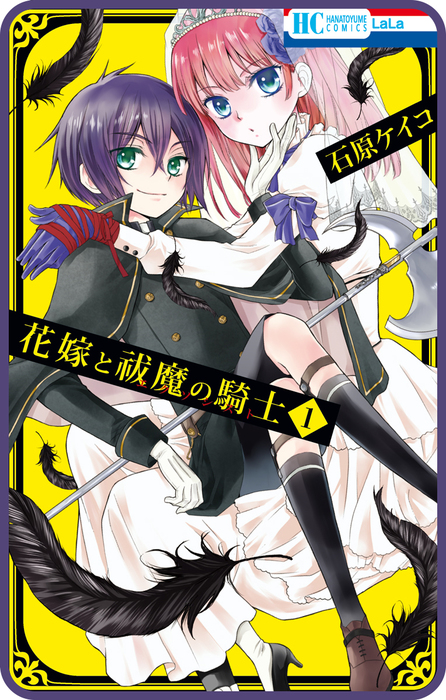 【プチララ】花嫁と祓魔の騎士 story03拡大写真