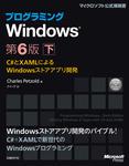 プログラミングWindows第6版 下 ~C#とXAMLによるWindowsストアアプリ開発-電子書籍