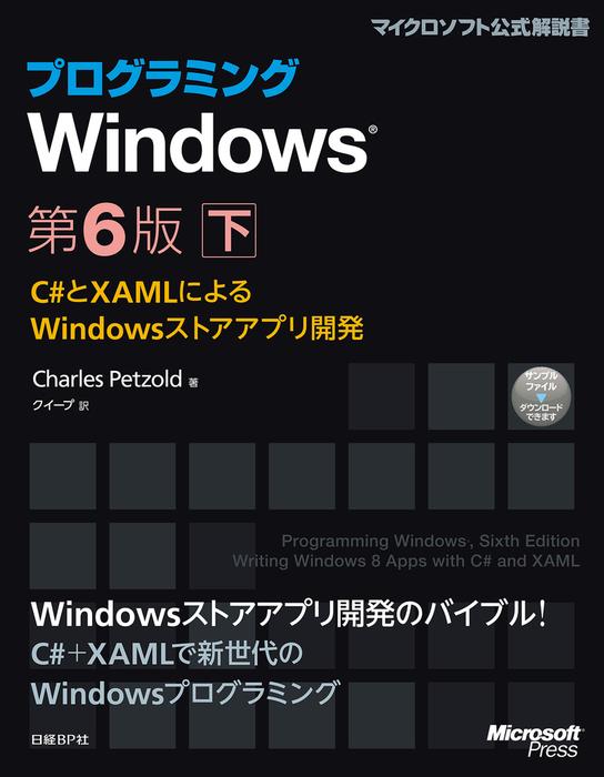 プログラミングWindows第6版 下 ~C#とXAMLによるWindowsストアアプリ開発拡大写真