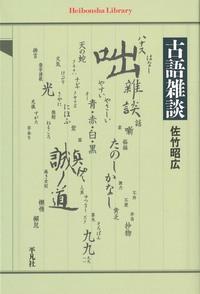 古語雑談-電子書籍