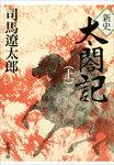 新史 太閤記(上)-電子書籍