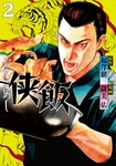 侠飯(2)-電子書籍