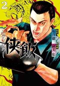 侠飯(2)