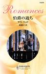 伯爵の過ち-電子書籍