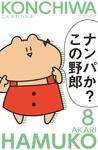 こんちわハム子 分冊版(8)-電子書籍