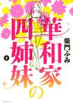華和家の四姉妹(2)-電子書籍