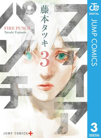 ファイアパンチ 3-電子書籍