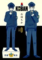 KOBAN(バーズコミックス デラックス)