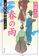 「手習処神田ごよみ(角川文庫)」シリーズ