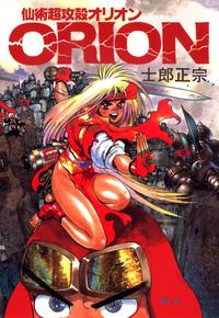【電子版】仙術超攻殻ORION