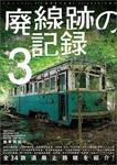 廃線跡の記録3-電子書籍