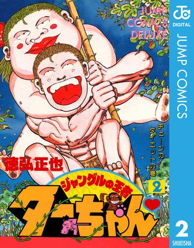 ジャングルの王者ターちゃん 2-電子書籍