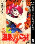 温泉へゆこう! 5-電子書籍