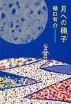 月への梯子(はしご)-電子書籍