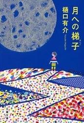 月への梯子(はしご)拡大写真