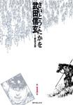 武田信玄 1-電子書籍