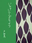 ジャパニーズ・ライフ-電子書籍