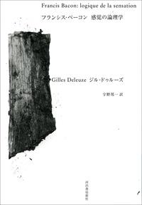 フランシス・ベーコン 感覚の論理学-電子書籍