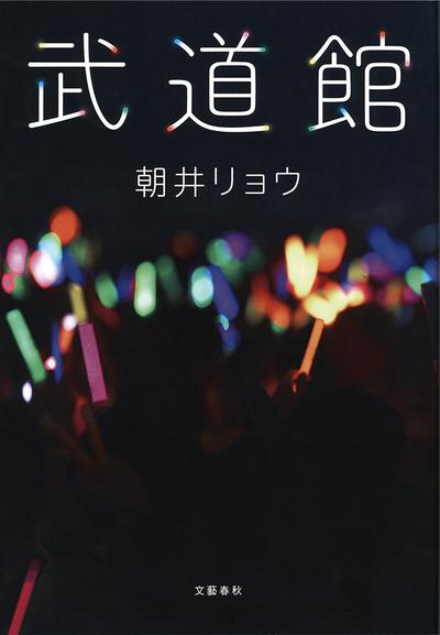 武道館-電子書籍