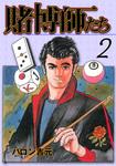 賭博師たち 2-電子書籍