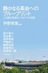 静かなる革命へのブループリント この国の未来をつくる7つの対話-電子書籍