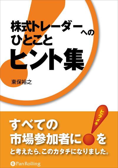 株式トレーダーへの「ひとこと」ヒント集-電子書籍