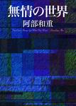 無情の世界-電子書籍