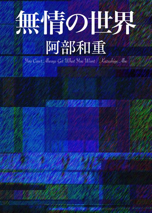 無情の世界-電子書籍-拡大画像