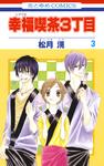 幸福喫茶3丁目 3巻-電子書籍