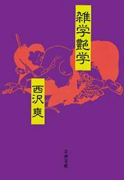 雑学艶学-電子書籍