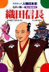 織田信長-電子書籍