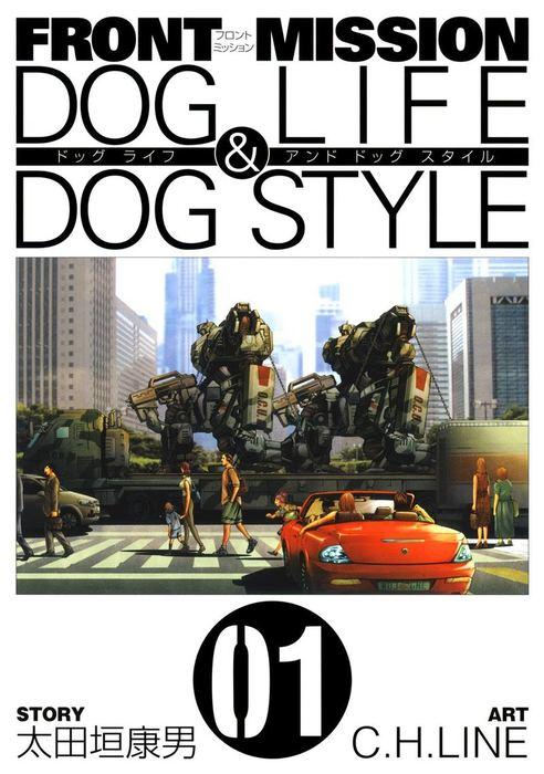 【20%OFF】FRONT MISSION DOG LIFE & DOG STYLE【期間限定1~10巻セット】拡大写真
