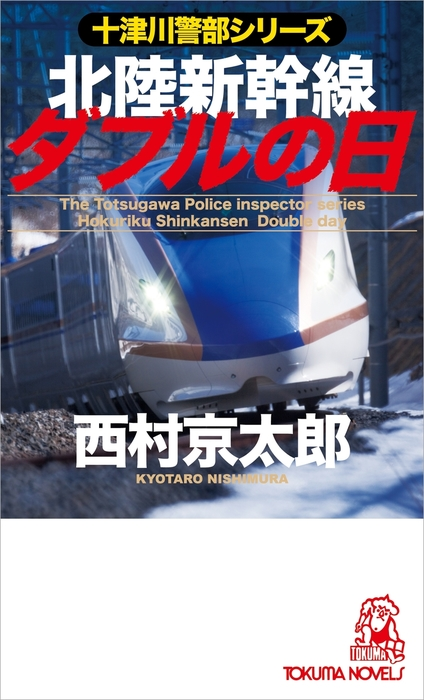 北陸新幹線ダブルの日拡大写真