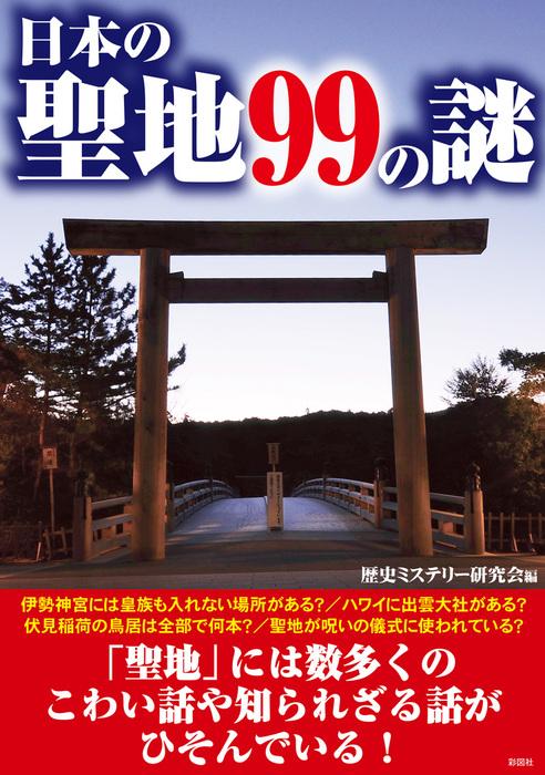 日本の聖地99の謎拡大写真