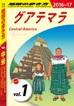 地球の歩き方 B20 中米 2016-2017 【分冊】 1 グアテマラ-電子書籍