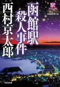 函館駅殺人事件~駅シリーズ~