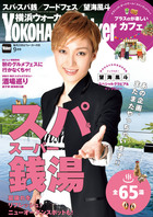 YokohamaWalker横浜ウォーカー 2017 9月号