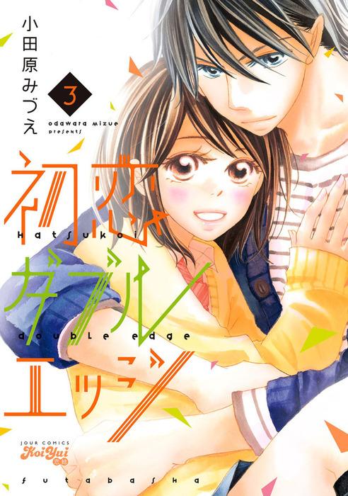 初恋ダブルエッジ / 3-電子書籍-拡大画像