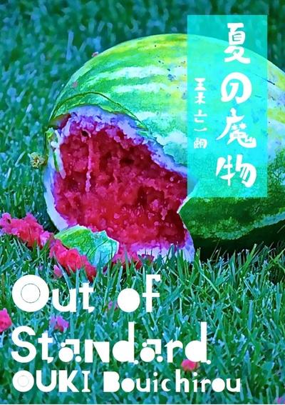 夏の魔物 Out of Standard-電子書籍