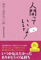 「人間っていいな(コスモ21)」シリーズ
