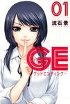 GE~グッドエンディング~(1)-電子書籍