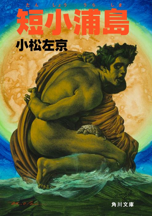 短小浦島-電子書籍-拡大画像